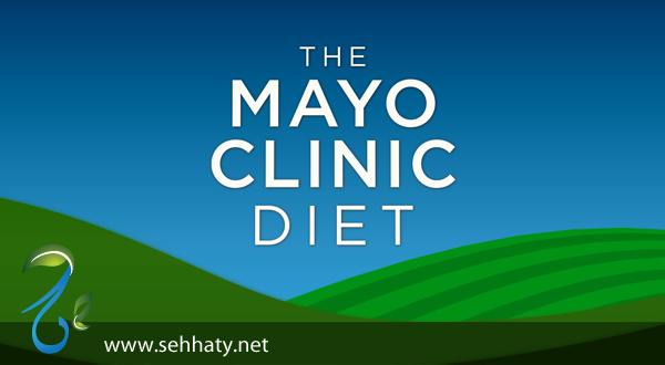 حمية Mayo clinic
