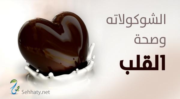 الشوكولاته وصحة القلب