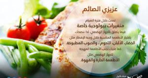 نصائح غذائية رمضانية
