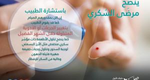 نصائح مهمة لمرضى السكري في رمضان