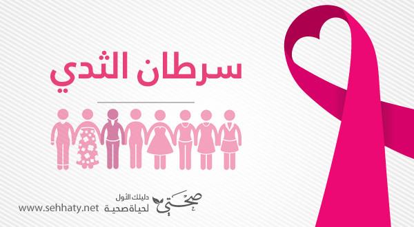 حقائق وشائعات عن مرض سرطان الثدي