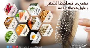أطعمة تساعد على منع تساقط الشعر