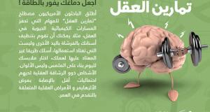 تمارين العقل