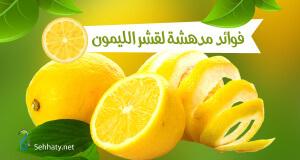فوائد صحية لتناول قشر الليمون